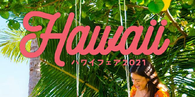 梅田阪急ハワイフェア2021