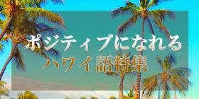 ポジティブになれるハワイ語特集
